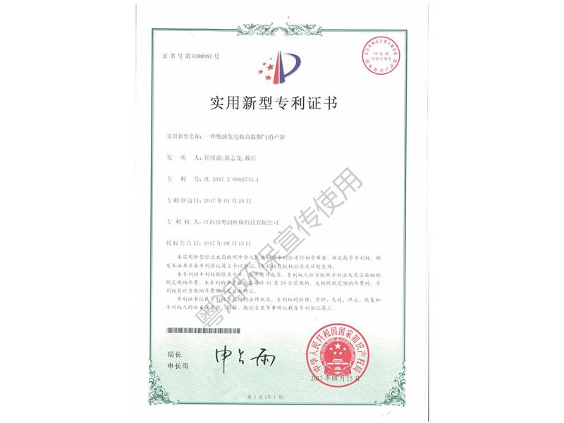 烟气净化器专利