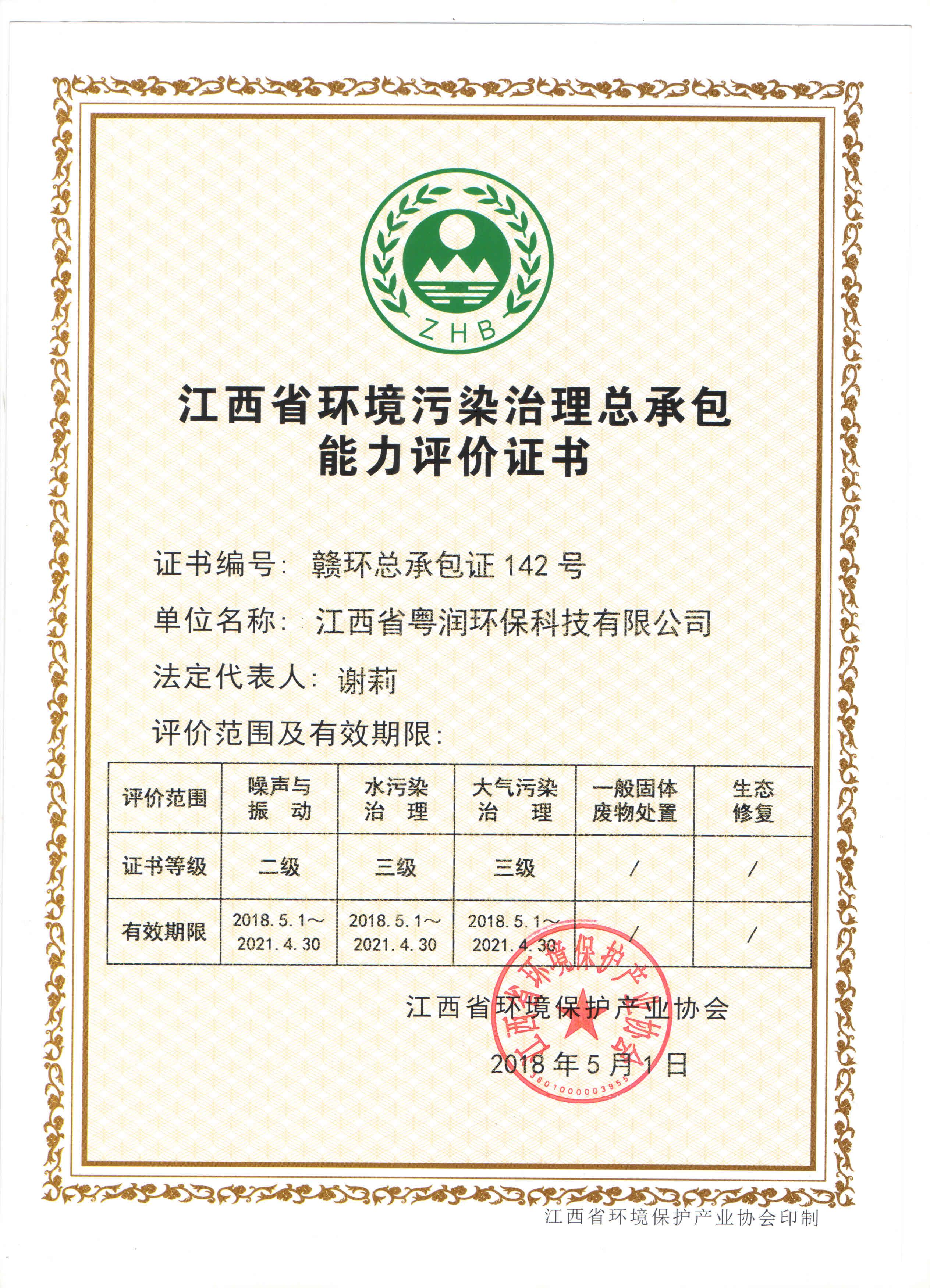 江西省环境污染治理总承包能力评价证书