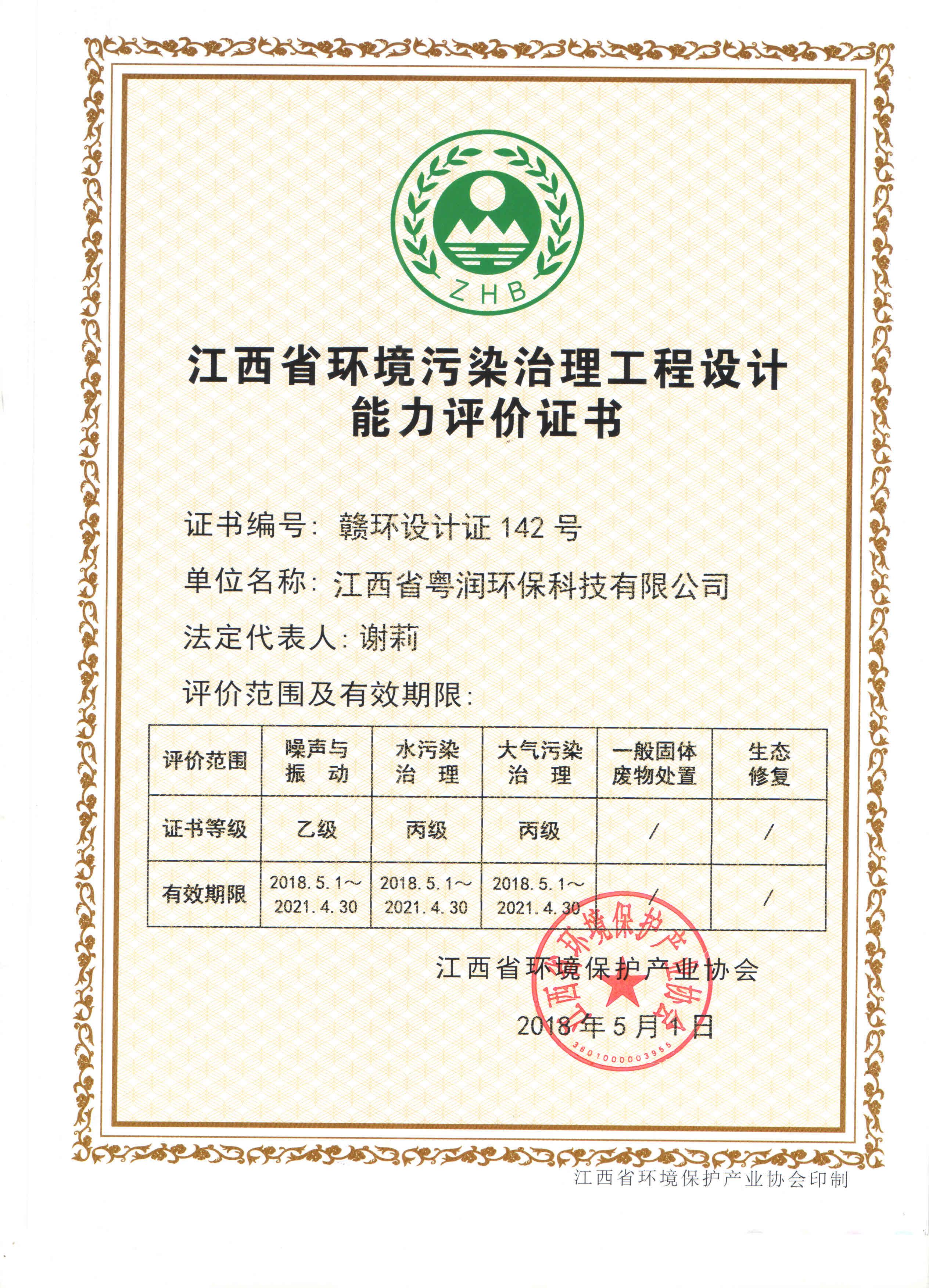 江西省环境污染工程设计能力评价证书